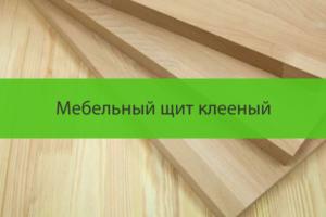 Mебельный щит клееный